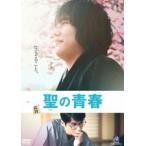 聖の青春 DVD