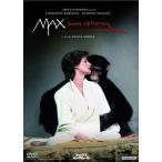 マックス、モン・アムール DVD