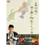 森村誠一 謎の奥の細道をたどる DVD-BOX DVD