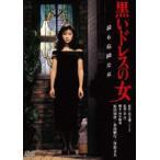 黒いドレスの女 デジタル・リマスター版 DVD