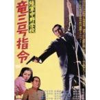 陸軍中野学校 竜三号指令 DVD