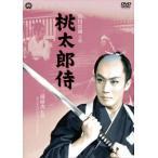 桃太郎侍(1957) DVD