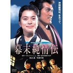 幕末純情伝 角川映画 THE BEST DVD