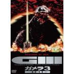 ガメラ3 邪神覚醒 大映特撮 THE BEST DVD