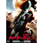 ガメラ対大悪獣ギロン 大映特撮 THE BEST DVD