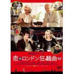 恋のロンドン狂騒曲 DVD