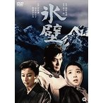 氷壁 [DVD]画像