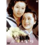 花咲く家族  DVD