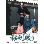 秘剣破り DVD
