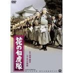 花の白虎隊 DVD
