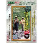 ルアーテクニック入門+フライフィッシング(ドライの実践テクニック)復刻版 釣りシリーズVOL.1 DVD