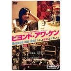 ビヨンド・アワ・ケン カレと彼女と元カノと DVD