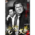 虎狼の大義2 DVD