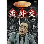 盃外交 DVD
