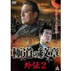 極道の紋章 外伝2 DVD
