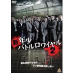 新・年少バトルロワイヤル2 DVD