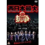 西日本最大の抗争 DVD
