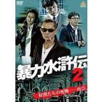 暴力水滸伝2 DVD