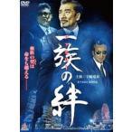 一族の絆 DVD