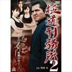 極道刑務所2 DVD