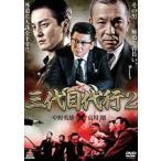 三代目代行2 DVD