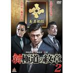 新・極道の紋章2 DVD