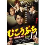 高レート裏麻雀列伝 むこうぶち11 DVD