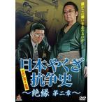 日本やくざ抗争史 絶縁 第二章 DVD