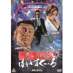 歌舞伎町はいすくーる DVD