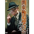 関東極道連合会 第一章 DVD