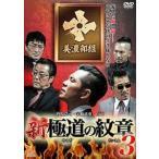 新・極道の紋章3 DVD