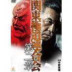 関東極道連合会 第二章 DVD