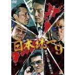 日本統一9 DVD