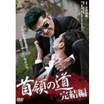 首領の道 完結編 DVD