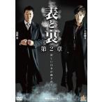 表と裏 第2章 DVD