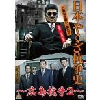 日本やくざ抗争史 広島抗争2 DVD