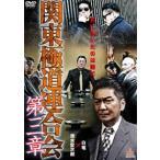 関東極道連合会 第三章 DVD