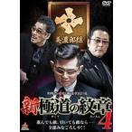新・極道の紋章4 DVD