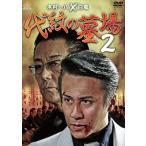 代紋の墓場2 DVD