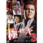 極サギ3 DVD