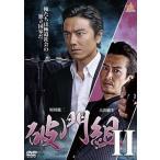 破門組2 DVD