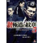 新・極道の紋章5 DVD