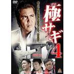 極サギ4 DVD