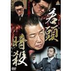 若頭暗殺 DVD