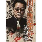 関東極道連合会 第四章 DVD