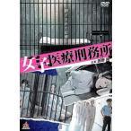 女子医療刑務所 DVD