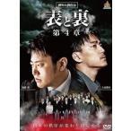 表と裏 第4章 DVD