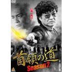 首領の道Season2 DVD