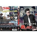 日本やくざ抗争史 殺しの軍団 第一章 DVD
