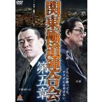 関東極道連合会 第五章 DVD